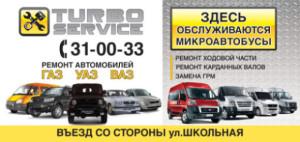Обслуживание микроавтобусов